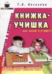 Книга Книжка-учишка: Альбом игровых упражнений для развития речи и графических навыков у детей 4-6 лет. Выпуск 3