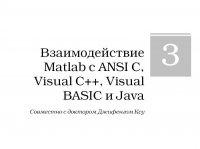 Книга Взаимодействие Matlab с ANSI C, Visual C++, Visual BASIC и Java.