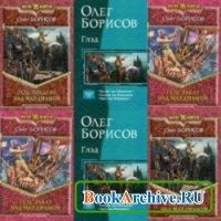 Книга Олег Борисов - Сборник книг.