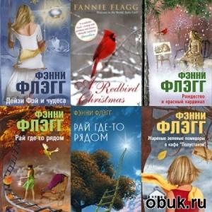 Книга Флэгг Фэнни - Сборник книг
