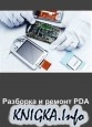 Книга Разборка и ремонт PDA
