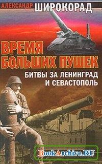 Книга Время больших пушек. Битвы за Ленинград и Севастополь.