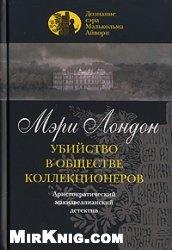 Книга Убийство в обществе коллекционеров