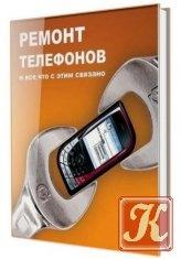 Книга Быстрый ремонт мобильных телефонов