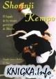 Аудиокнига Shorinji Kempo