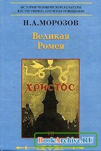 Книга Христос. Том 7. Великая Ромея.