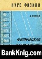 Книга Берклеевский курс физики. Физическая лаборатория