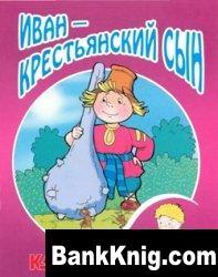 Книга Иван – крестьянский сын Русская народная сказка