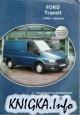 Книга Ford Transit с 2000 г.в. Эксплуатация, техобслуживание, ремонт