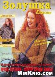 Журнал Золушка вяжет № 2 2003 г. (99)
