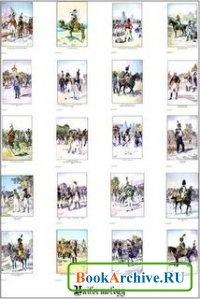 Книга The French Army of the Napoleonic Wars, Vol I (Uniformology CD-2004-05).