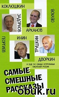 Книга Евгений Обухов,Веселин Георгиев и др. Самые смешные рассказы