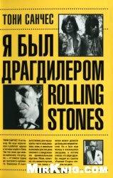Книга Я был драгдилером Rolling Stones