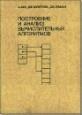 Книга Построение и анализ вычислительных алгоритмов