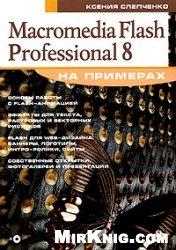 Книга Macromedia Flash Professional 8 на примерах