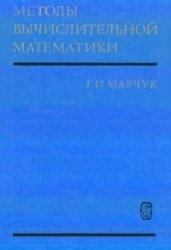 Книга Методы вычислительной математики
