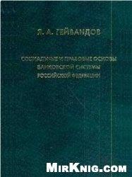 Книга Социальные и правовые основы банковской системы Российской Федерации