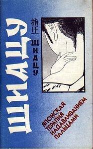 Книга Шиацу. Японская терапия надавливанием пальцами
