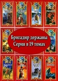 Книга Бригадир державы. Серия в 19 книгах