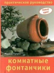 Книга Комнатные фонтанчики. Практическое руководство