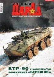 Журнал Военный парад №2 2009