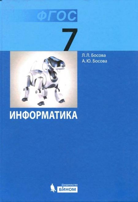 Книга Учебник Информатика 7 класс