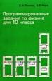 Книга Программированные задания по физике для 10 класса: Пособие для учителя.