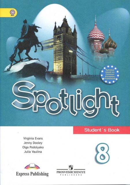 Книга Учебник Английский язык 8 класс Spotlight