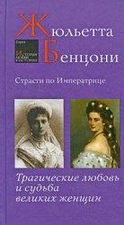 Книга Страсти по императрице. Трагические любовь и судьба великих женщин