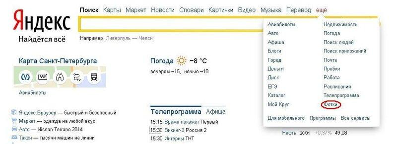 Яндекс_главная.jpg