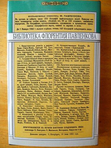 Библиотека Павленкова.