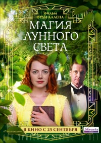 Магия лунного света / Magic in the Moonlight (2014/BDRip/HDRip)