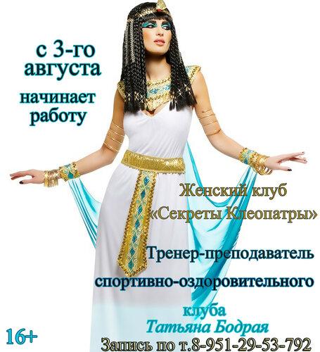 __queen-cleopatra-adult-costume.jpg
