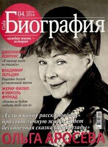 №4 2014 - 20 руб