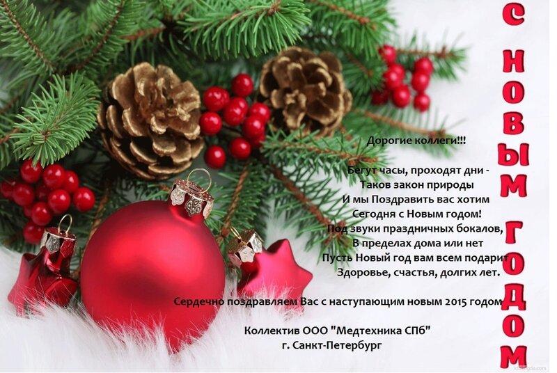 С наступающим Новым Годом!!!.jpg
