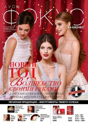 «Следующий Каталог Эйвон 2016 Украина Смотреть Онлайн» — 2011