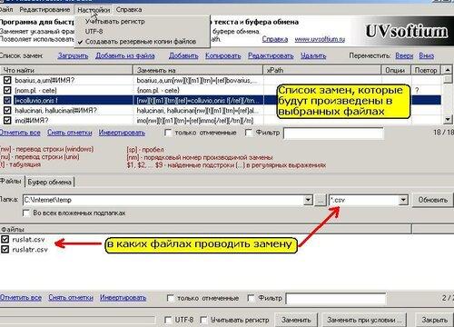 окно uvFilesCorrector