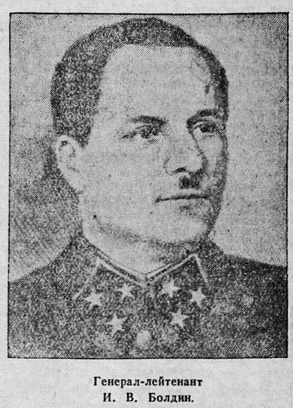 «Известия», 13 декабря 1941 года, Генерал-лейтенант И.В.Болдин, полководцы Красной Армии, военачальники Красной Армии