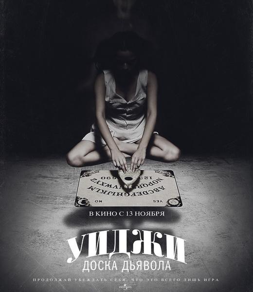 �����: ����� ������� / Ouija (2014/WEB-DL/WEB-DLRip)