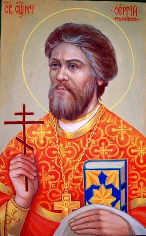 Священномученик протоиерей Сергий Родаковский.