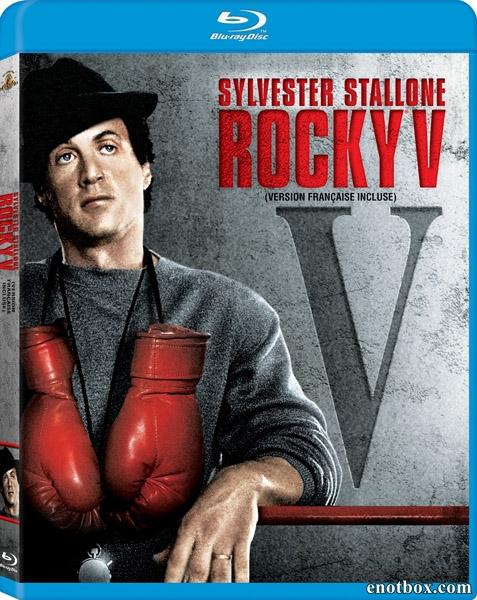Рокки5 / RockyV (1990/BDRip/HDRip)