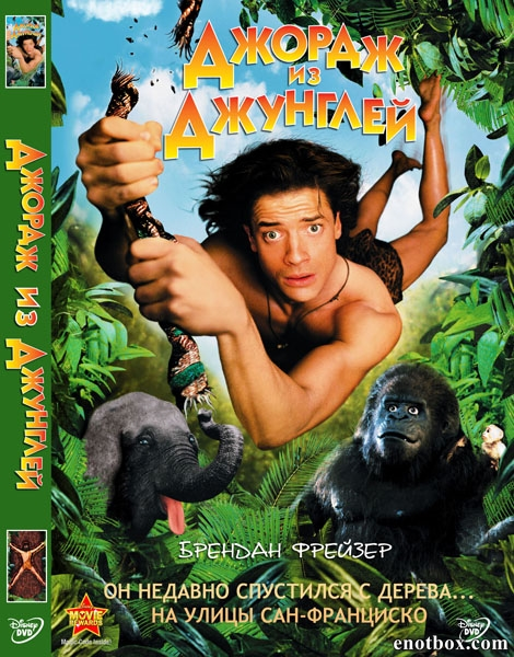 Джордж из джунглей / George of the Jungle (1997/WEB-DL/HDRip)