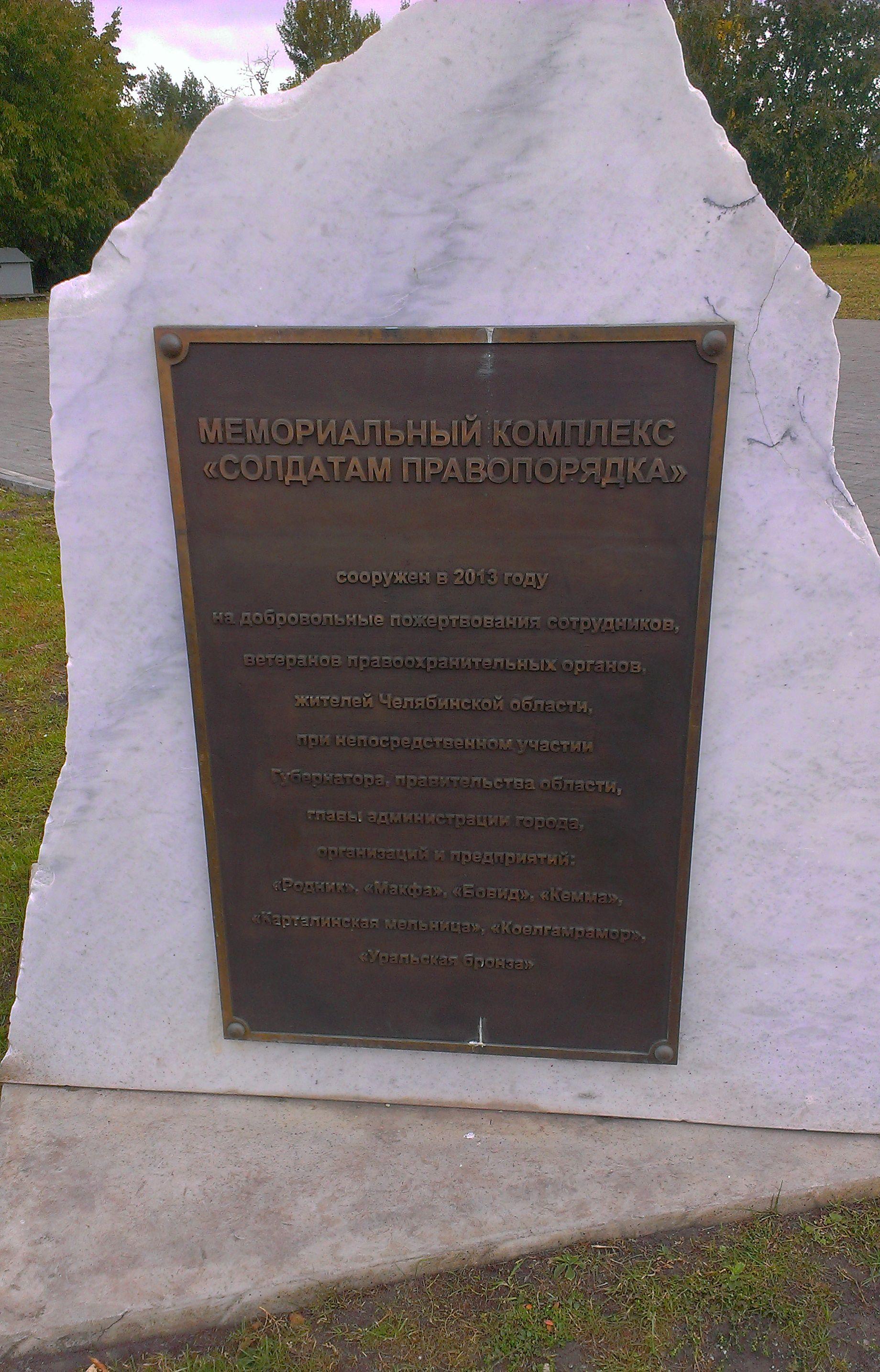 Камень у входа на мемориал (26.05.2015)