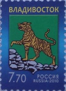 2010 герб владивосток 7,7