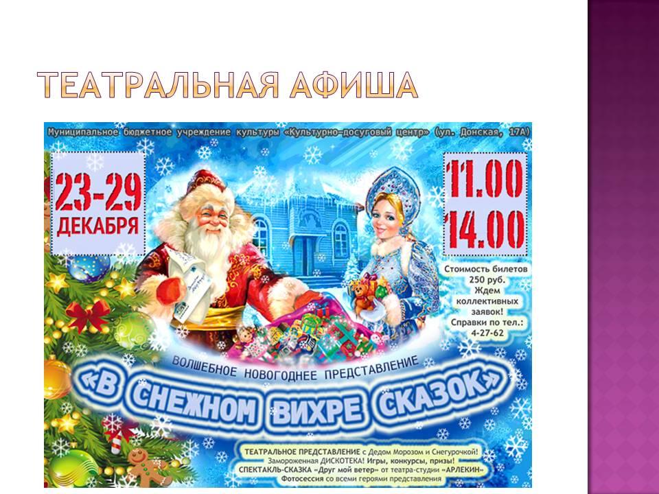 призентация театр2.jpg