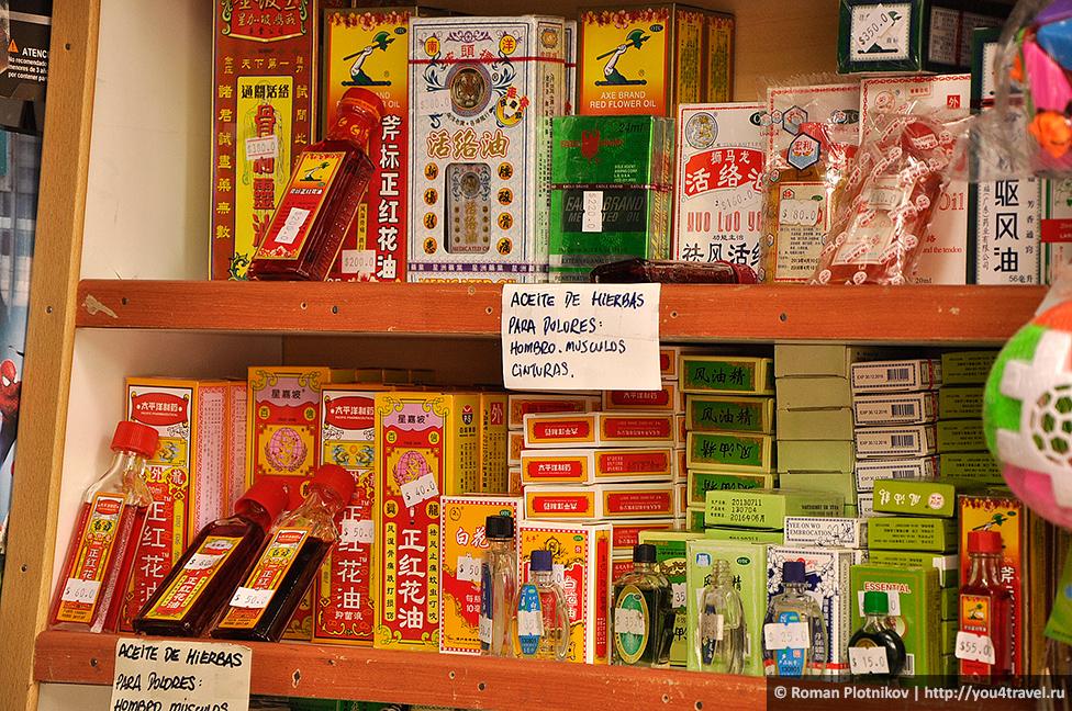 0 46349b 4f86d149 orig День 420 434. Китайский квартал в Буэнос Айресе и гастрономическое блаженство