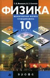 Книга Физика. Молекулярная физика. Термодинамика. 10 класс. Профильный уровень. Мякишев Г.Я., Синяков А.З. 2010