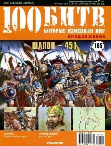 Книга Журнал:  100 битв, которые изменили мир №165 (2014)