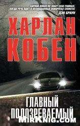 Книга Главный подозреваемый
