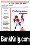 La Grande Armee, № 2/2005